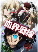 10月より第2期がTV放送開始!「血界戦線」