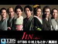 JIN-仁-【TBSオンデマンド】 全話セット