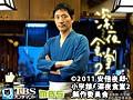 深夜食堂 2【TBSオンデマンド】 セット#12~20