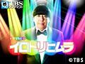 イロドリヒムラ【TBSオンデマンド】 全話セット
