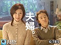 夫婦。【TBSオンデマンド】 全話セット