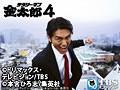 サラリーマン金太郎4【TBSオンデマンド】 全話セット
