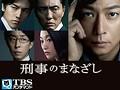刑事のまなざし【TBSオンデマンド】 全話セット