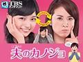夫のカノジョ【TBSオンデマンド】 全話セット