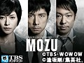 MOZU Season1~百舌の叫ぶ夜~【TBSオンデマンド】 全話セット