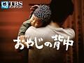 おやじの背中【TBSオンデマンド】 全話セット