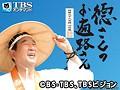 徳さんのお遍路さん 四国八十八カ所 心の旅【TBSオンデマンド】 セット #1~#26