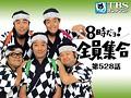 昭和を代表するバラエティショー「8時だヨ!全員集合」「飛べ!孫悟空」配信開始!