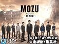 MOZU Season2~幻の翼~【TBSオンデマンド】 全話セット