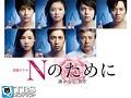 湊かなえ原作、榮倉奈々主演。瀬戸内海に浮かぶ島から始まる15年間の純愛ミステリー。