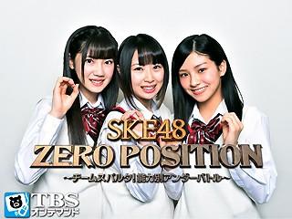 SKE48 ZERO POSITION ~チームスパルタ!能力別アンダーバトル~【TBSオンデマンド】