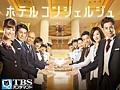 ホテルコンシェルジュ【TBSオンデマンド】 全話セット