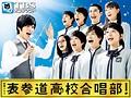 表参道高校合唱部!【TBSオンデマンド】 全話セット