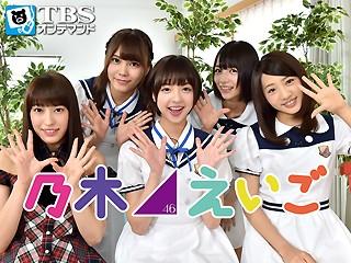 乃木坂46えいご(のぎえいご)【TBSオンデマンド】