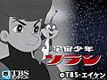 宇宙少年ソラン【TBSオンデマンド】 セット #1~#24