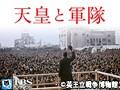 映画「天皇と軍隊」【TBSオンデマンド】