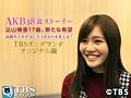 AKB48裏ストーリー 込山榛香17歳、新たな希望 高橋みなみが託したAKBの未来とは?TBSオンデマンドオリジナル版【TBSオンデマンド】
