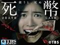 死幣-DEATH CASH-【TBSオンデマンド】 全話セット