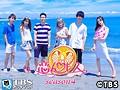 恋んトス season4【TBSオンデマンド】