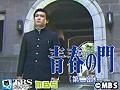 青春の門(第二部)【TBSオンデマンド】 全話セット