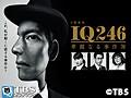 IQ246~華麗なる事件簿~【TBSオンデマンド】 全話セット