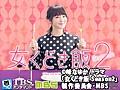 女くどき飯 Season2【TBSオンデマンド】 全話セット