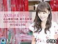 込山榛香の『AKB48裏ストーリー』に新撮映像を追加!90分の'超完全版'をお届け!