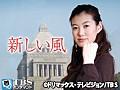新しい風【TBSオンデマンド】 全話セット