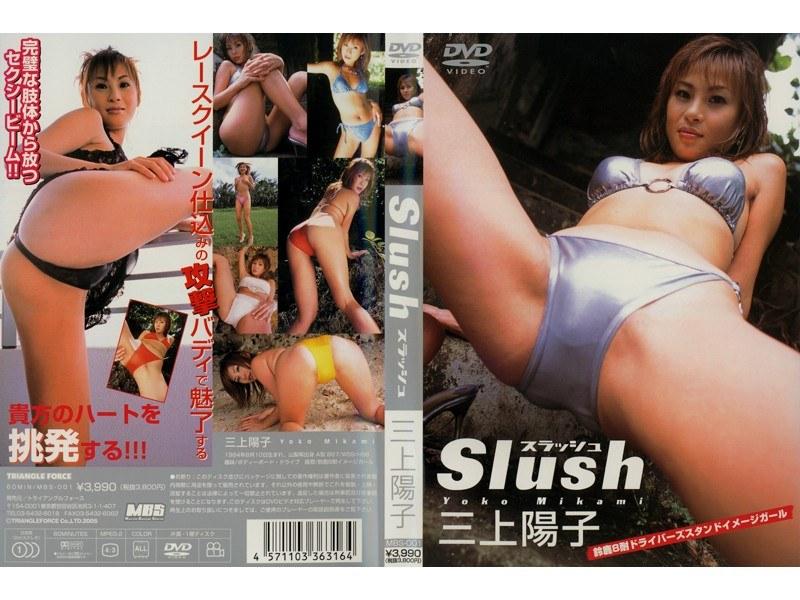 Slush 三上陽子