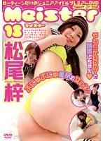 【松尾梓動画】13-Meister-松尾梓-美少女