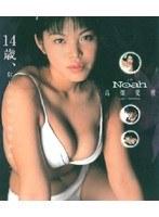 【高畑愛理動画】Noah-高畑愛理-14歳-美少女