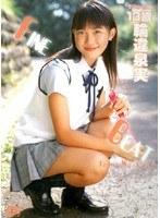 【輪違泉実】FINE-BEAT-輪違泉実-13歳-美少女