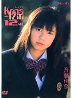 Kana-IZM 斉藤佳奈 12歳