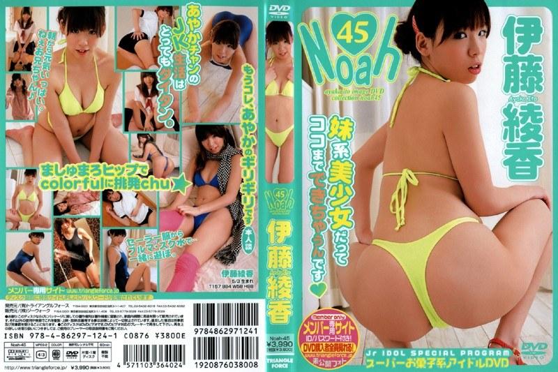 45 Noah 伊藤綾香