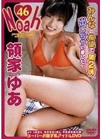 【領家ゆあ動画】46-Noah-領家ゆあ-美少女