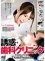 誘惑◆歯科クリニック 望月りさ