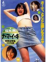 ナ・マ・イ・キ*14才の夏 桜木舞 中学2年生