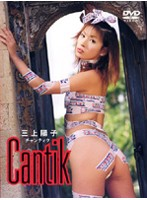 【三上陽子動画】Cantik-三上陽子-スレンダー