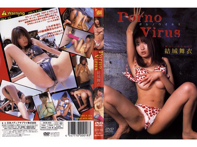 [セクシー]「Porno Virus 結城舞衣」(結城舞衣)