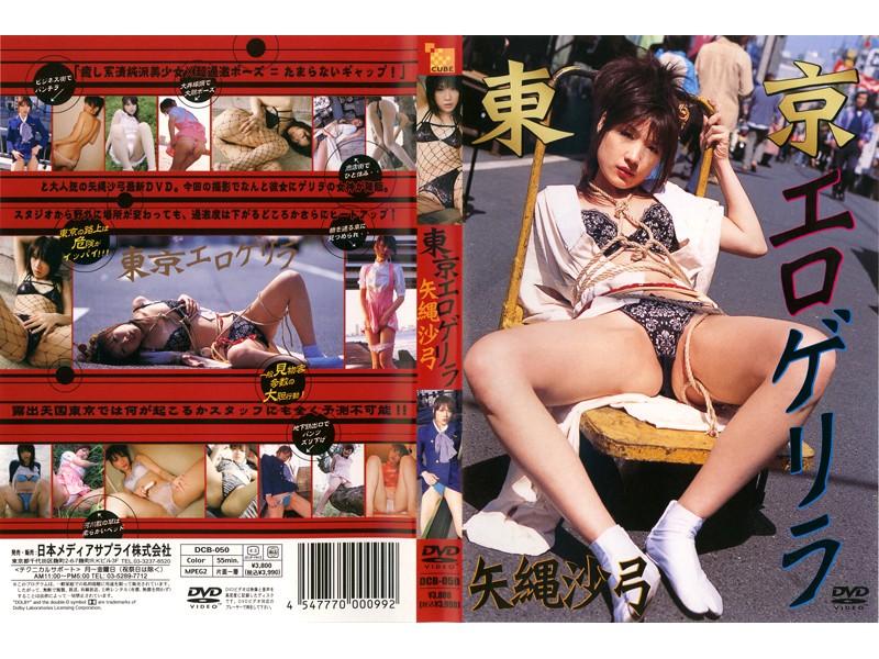 [セクシー]「1 東京エロゲリラ 矢縄沙弓」(矢縄沙弓)