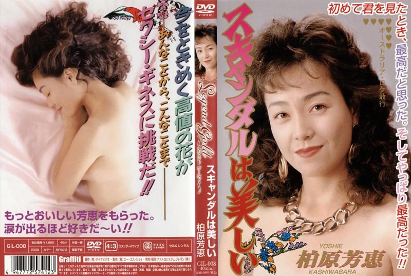 Legend Gold ~伝説のスーパーアイドル完全復刻版~ スキャンダルは美しい 柏原芳恵