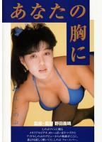 【堀江しのぶ 動画】Legend-Gold-~伝説のスーパーグラビアアイドル完全復刻版~-あなたの胸に-堀江しのぶ