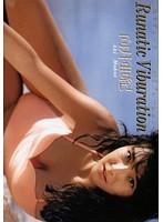【向井亜紀イメージビデオ】Legend-Gold-~伝説のスーパーグラビアアイドル完全復刻版~-Runatic-Viburation-向井亜紀
