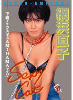 【網浜直子動画】Legend-Gold-~伝説のスーパーグラビアアイドル完全復刻版~-Sexy-Cat-網浜直子-水着