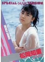 【松岡知重 動画】Legend-Gold-~伝説のスーパーグラビアアイドル完全復刻版~-EMERALD-SHOWER-松岡知重-セクシー