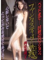 Legend Gold ~伝説のスーパーアイドル完全復刻版~ ファンタスティックに誘惑 梶原真理子