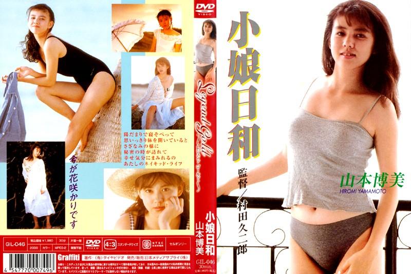 [セクシー]「Legend Gold ~伝説のスーパーアイドル完全復刻版~ 小娘日和 山本博美...