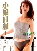 【山本博美動画】Legend-Gold-~伝説のスーパーグラビアアイドル完全復刻版~-小娘日和-山本博美-セクシー