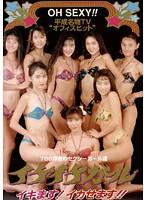 【堺光子動画】Legend-Gold-~伝説のスーパーグラビアアイドル完全復刻版~-平成名物TV'オフィスヒット'-イケイケガール-セクシー
