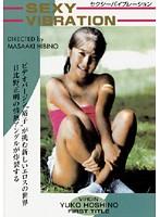 Legend Gold ~伝説のスーパーアイドル完全復刻版~ セクシーバイブレーション 星野裕子(かとうれいこ)